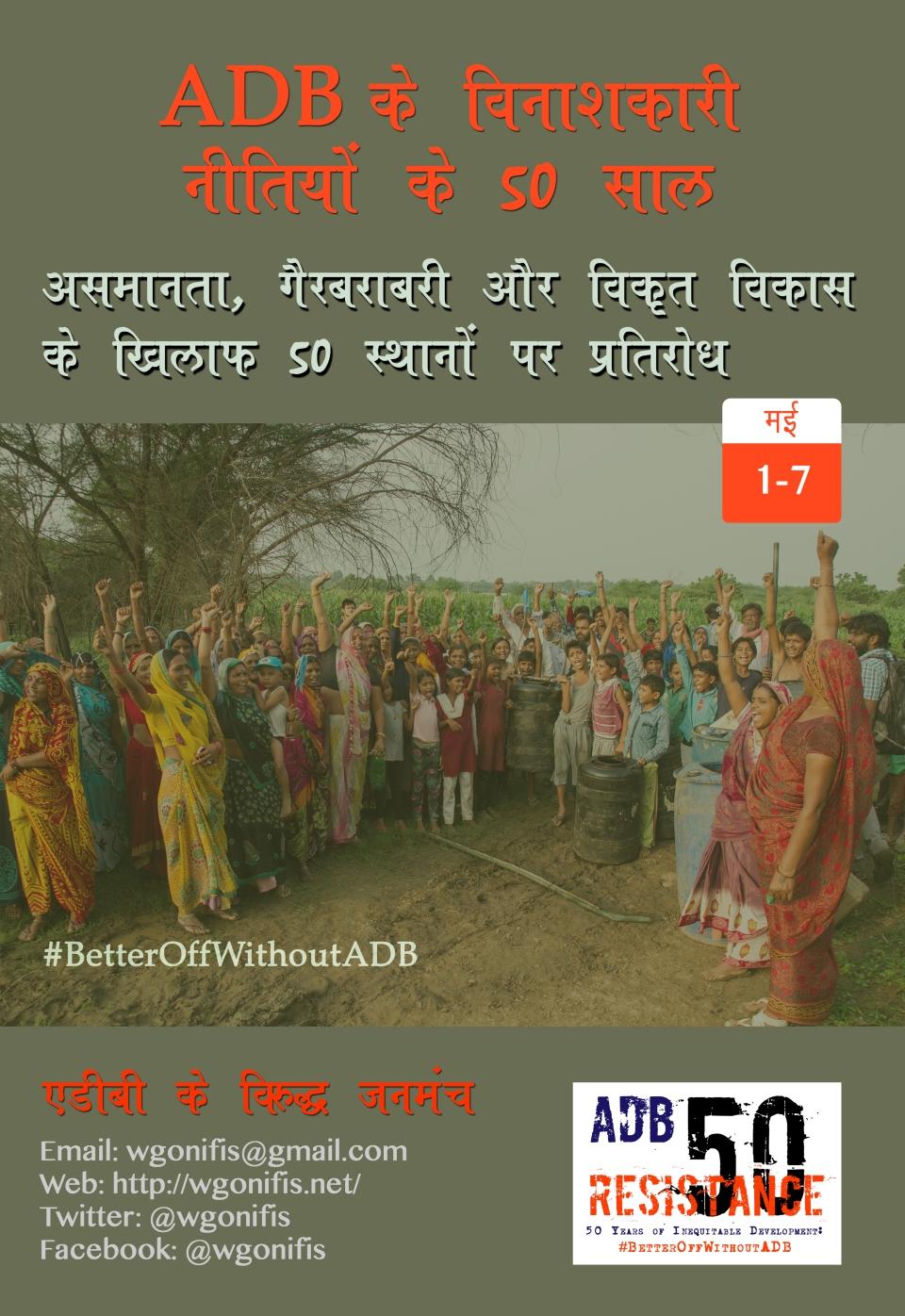 ADB 50 year Poster Hindi